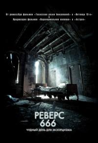 Смотреть Реверс 666, дата выхода в России, трейлер