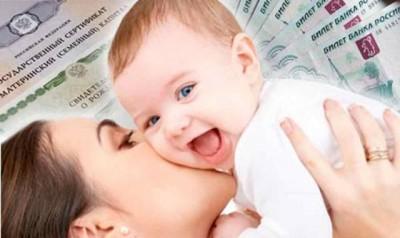 Изменения в материнском капитале
